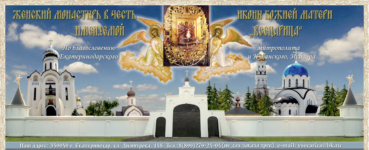 Женский монастырь во имя иконы Божией Матери «Всецарица»